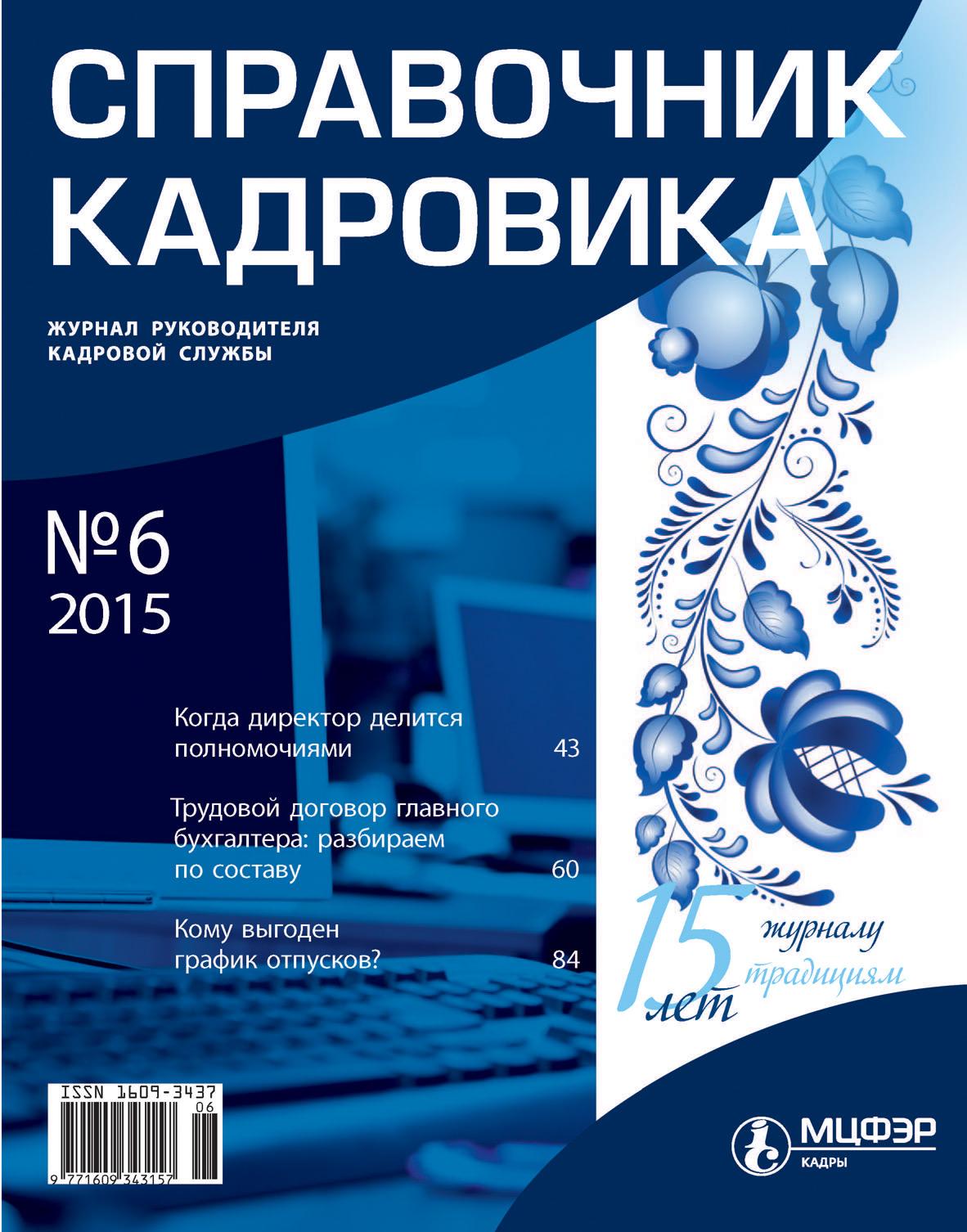Отсутствует Справочник кадровика № 6 2015