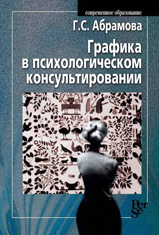 Г. С. Абрамова Графика в психологическом консультировании абрамова г с психология человеческой жизни