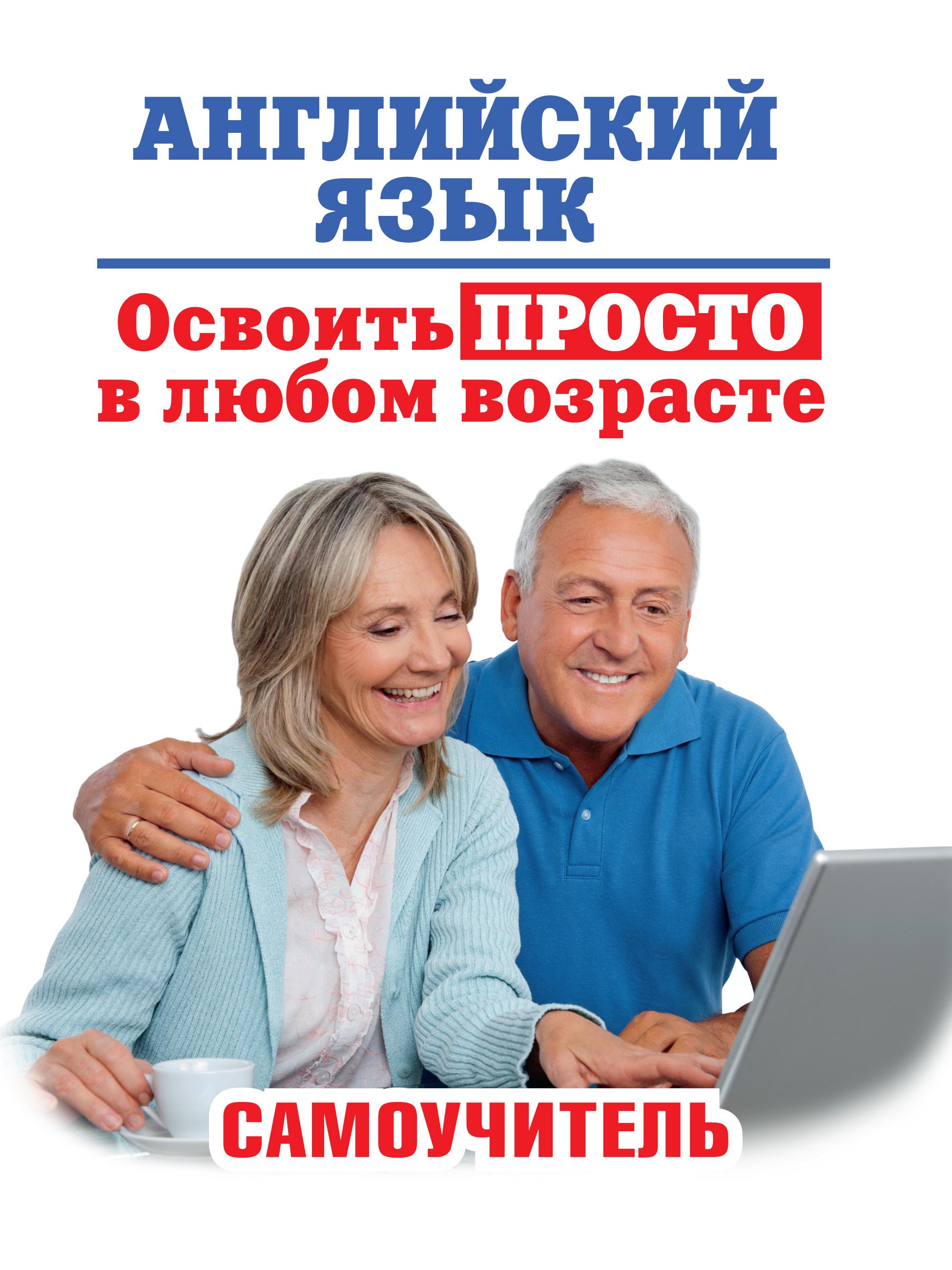 А. А. Комнина Английский язык. Освоить просто в любом возрасте. Самоучитель цена в Москве и Питере