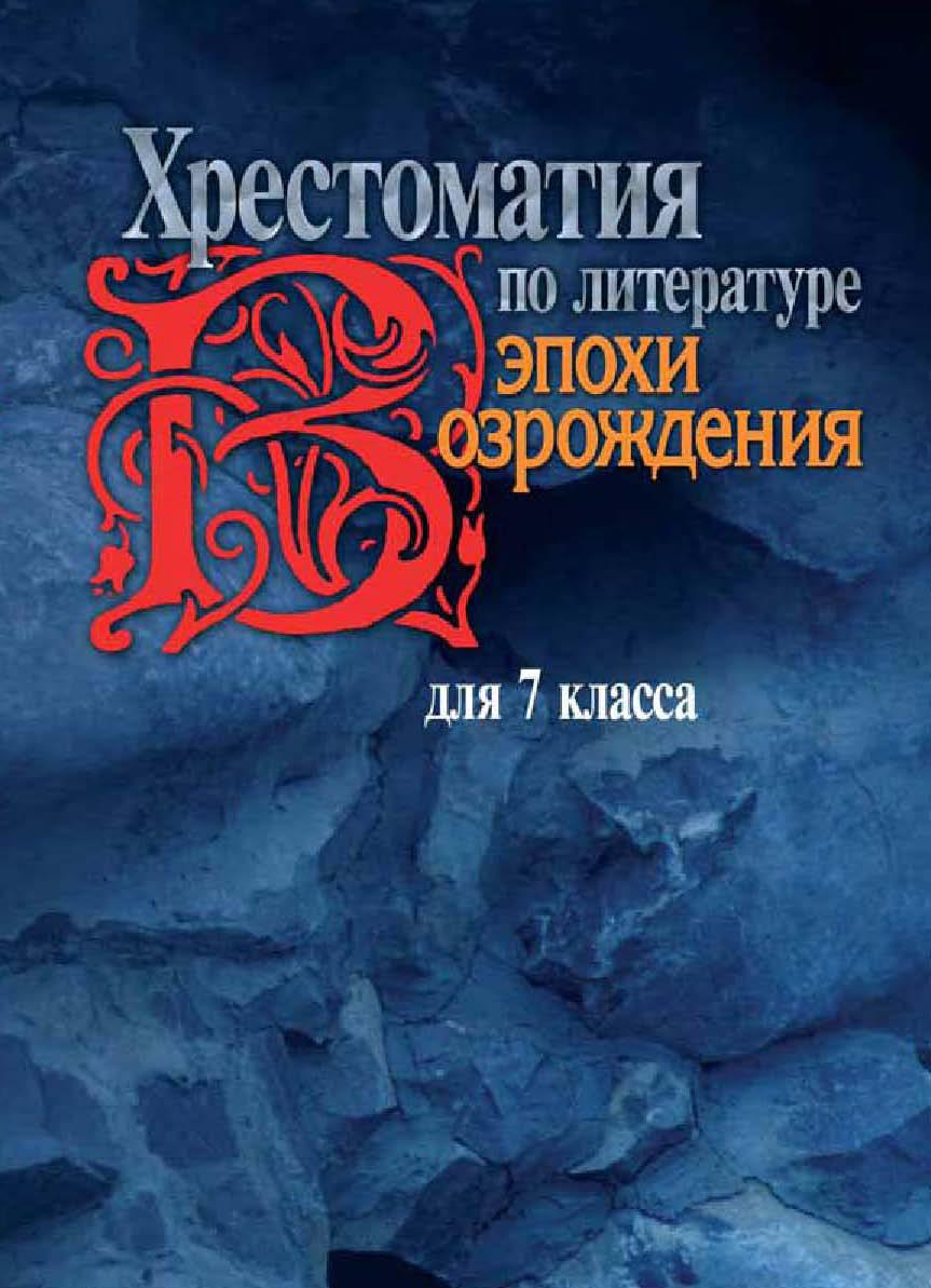 Отсутствует Хрестоматия по литературе эпохи Возрождения для 7 класса хрестоматия по западно европейской литературе эпоха возрождения