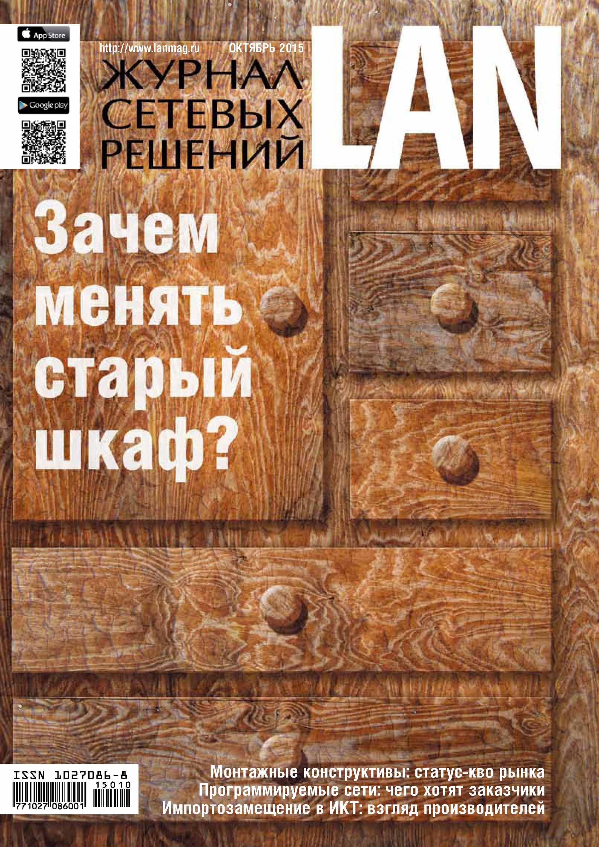 Открытые системы Журнал сетевых решений / LAN №10/2015 цены онлайн