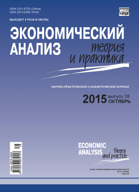 Отсутствует Экономический анализ: теория и практика № 38(437) 2015