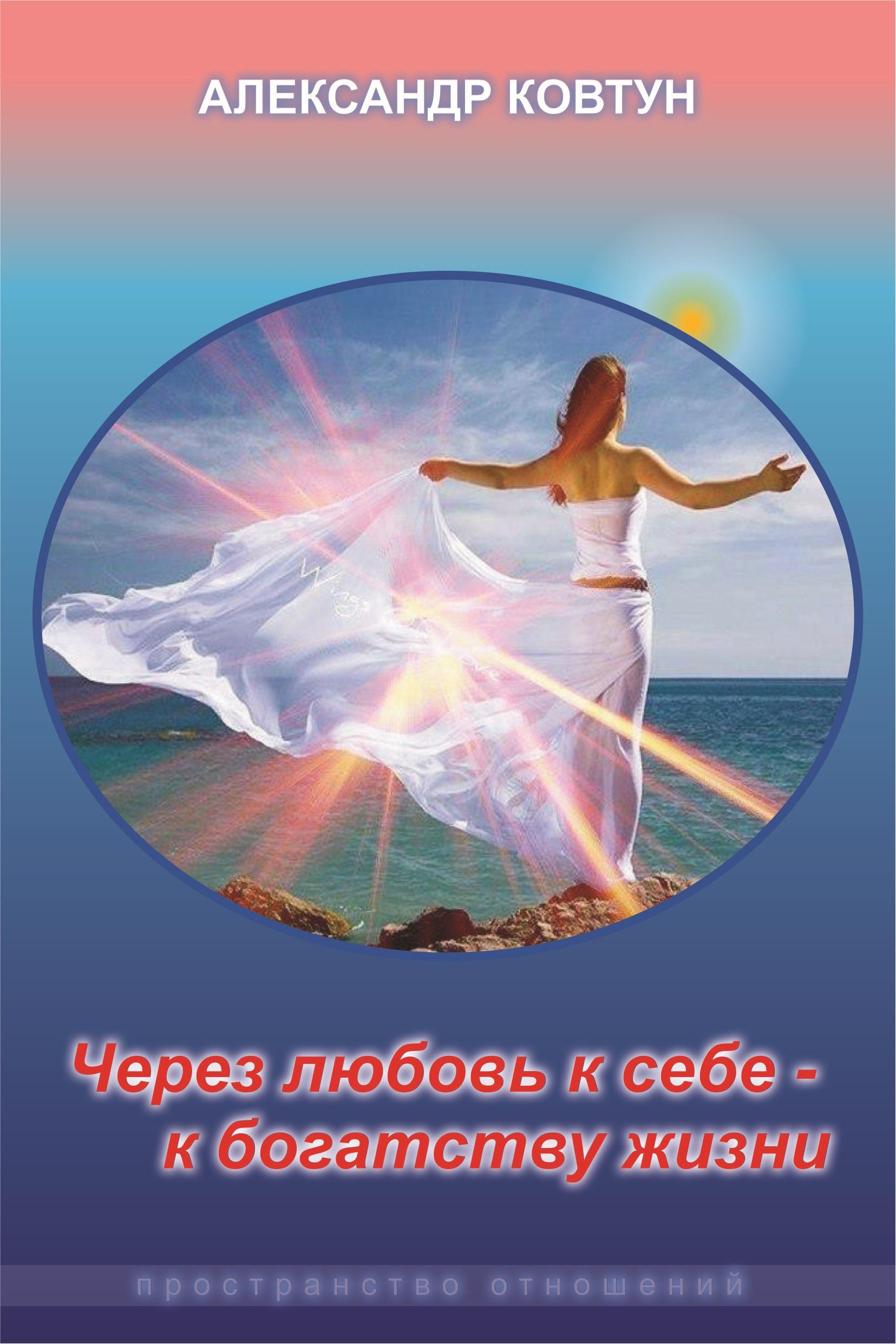 Александр Ковтун Через любовь к себе – к богатству жизни!