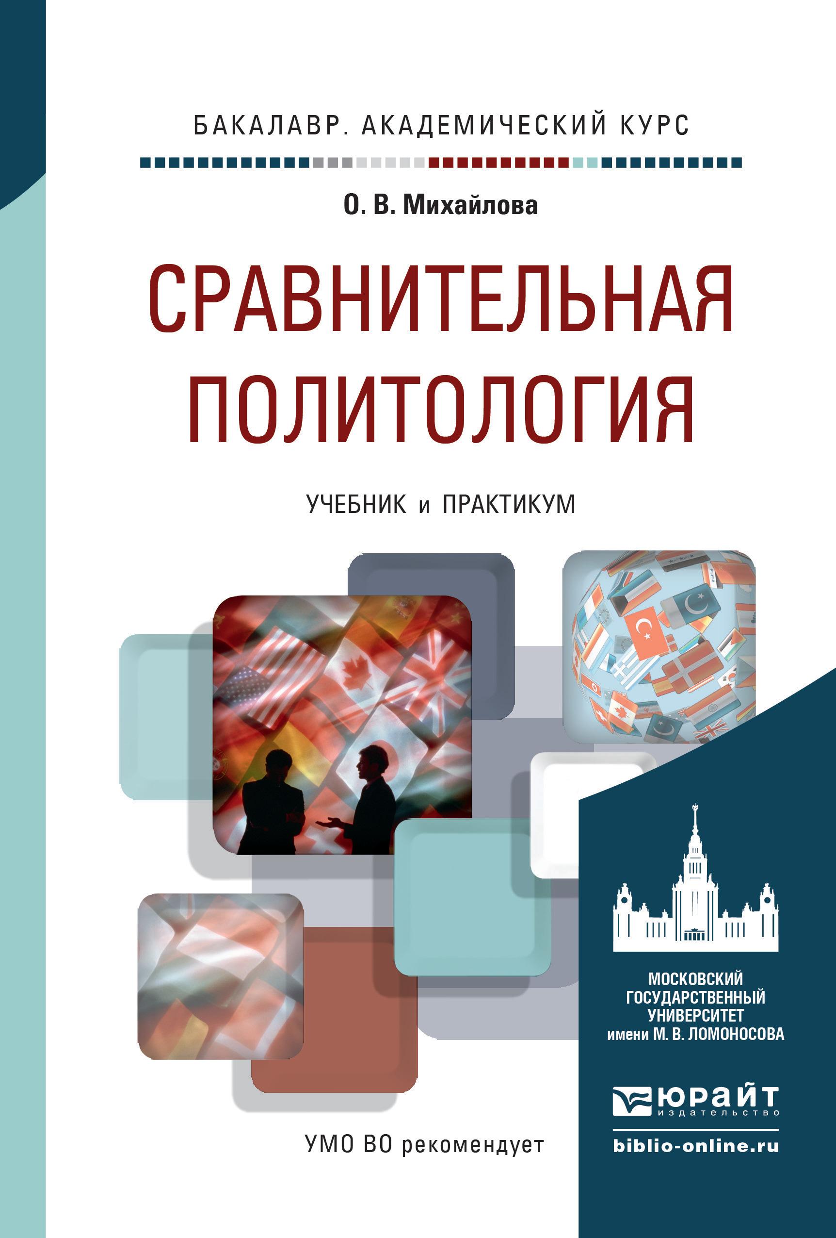 Сравнительная политология. Учебник и практикум для академического бакалавриата