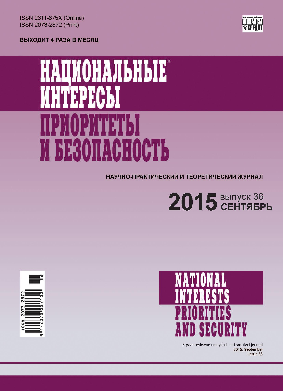 Отсутствует Национальные интересы: приоритеты и безопасность № 36 (321) 2015