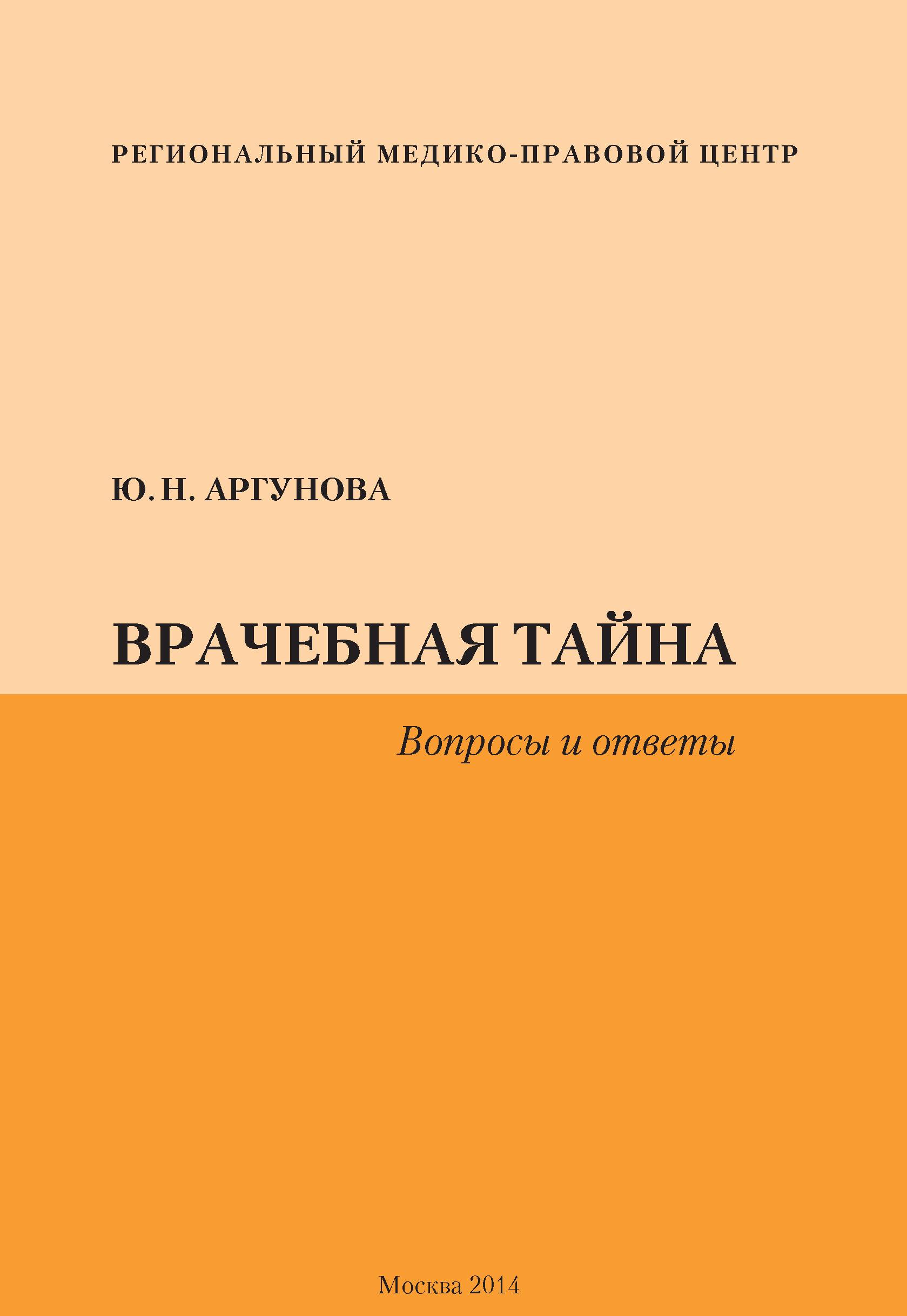 Юлия Аргунова Врачебная тайна. Вопросы и ответы аргунова ю врачебная тайна вопросы и ответы