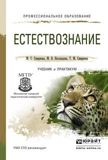 Марина Сергеевна Смирнова Естествознание. Учебник и практикум для СПО цена