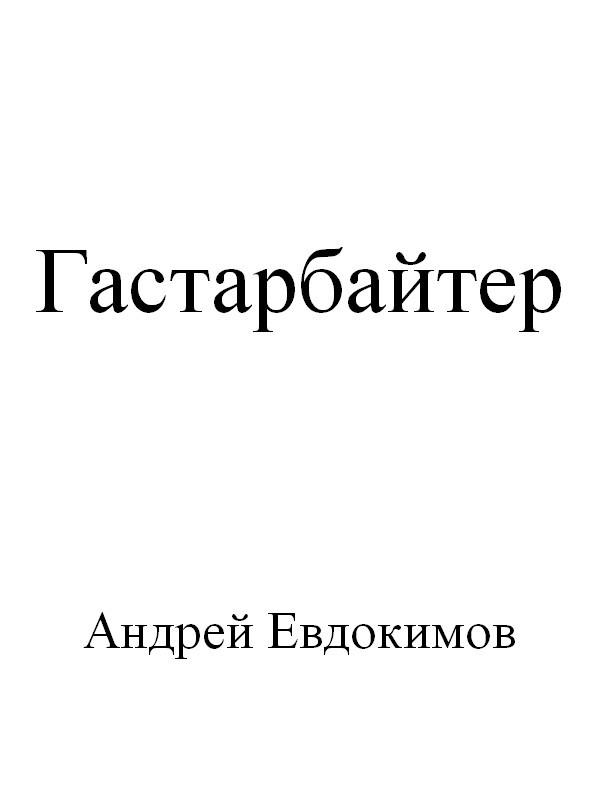 цены на Андрей Евдокимов Гастарбайтер  в интернет-магазинах