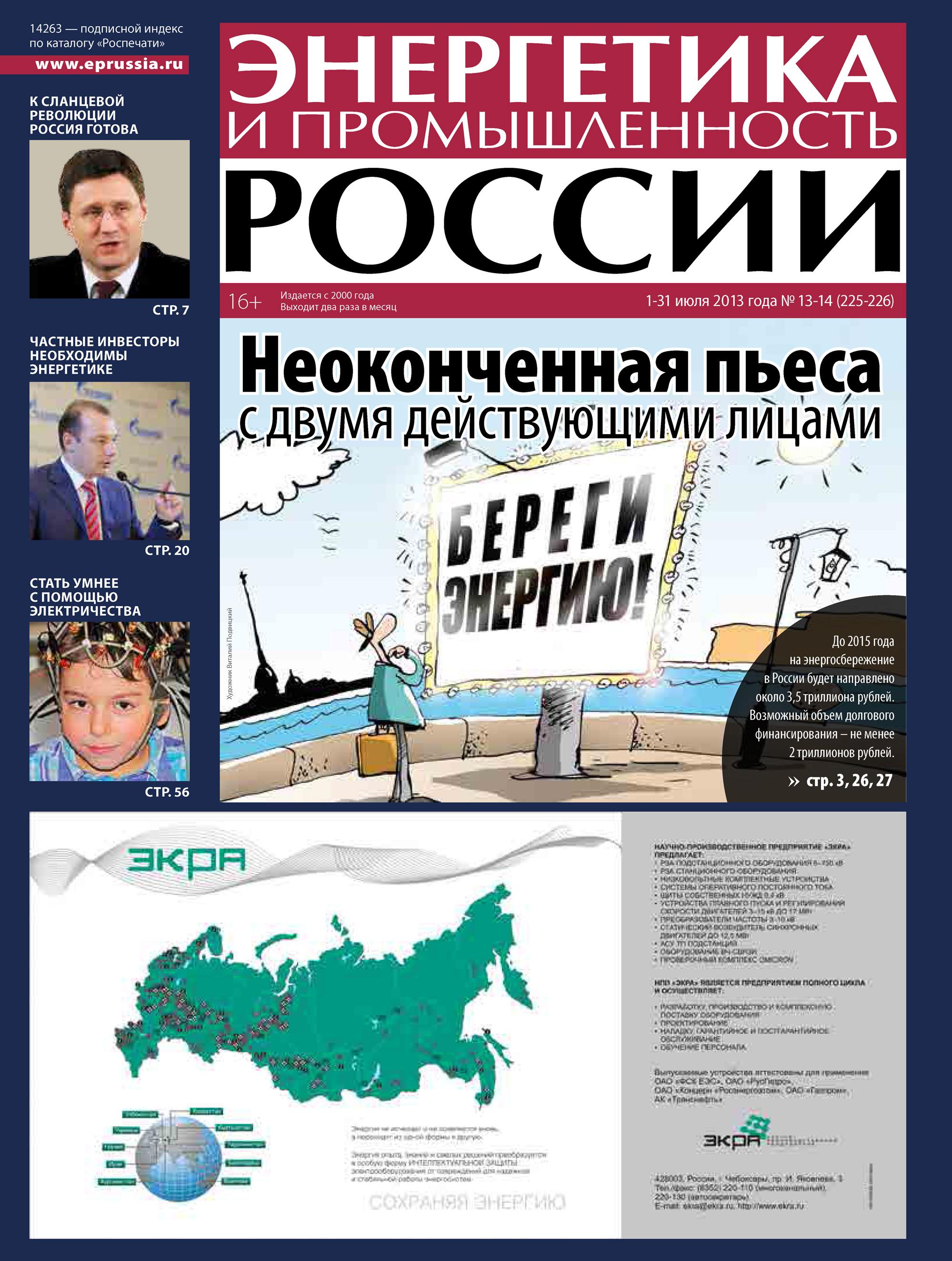 Отсутствует Энергетика и промышленность России №13-14 2013