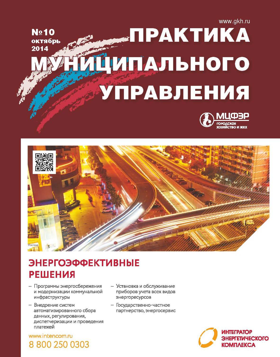 Отсутствует Практика муниципального управления № 10 2014