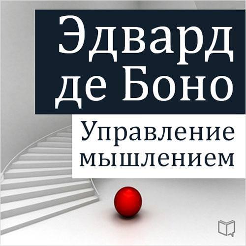 Эдвард де Боно Управление мышлением цены онлайн