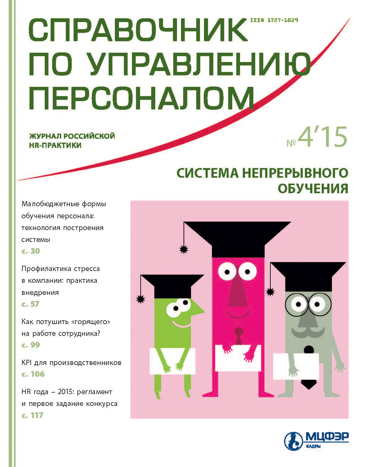 Отсутствует Справочник по управлению персоналом № 4 2015 отсутствует справочник по управлению персоналом 7 2015