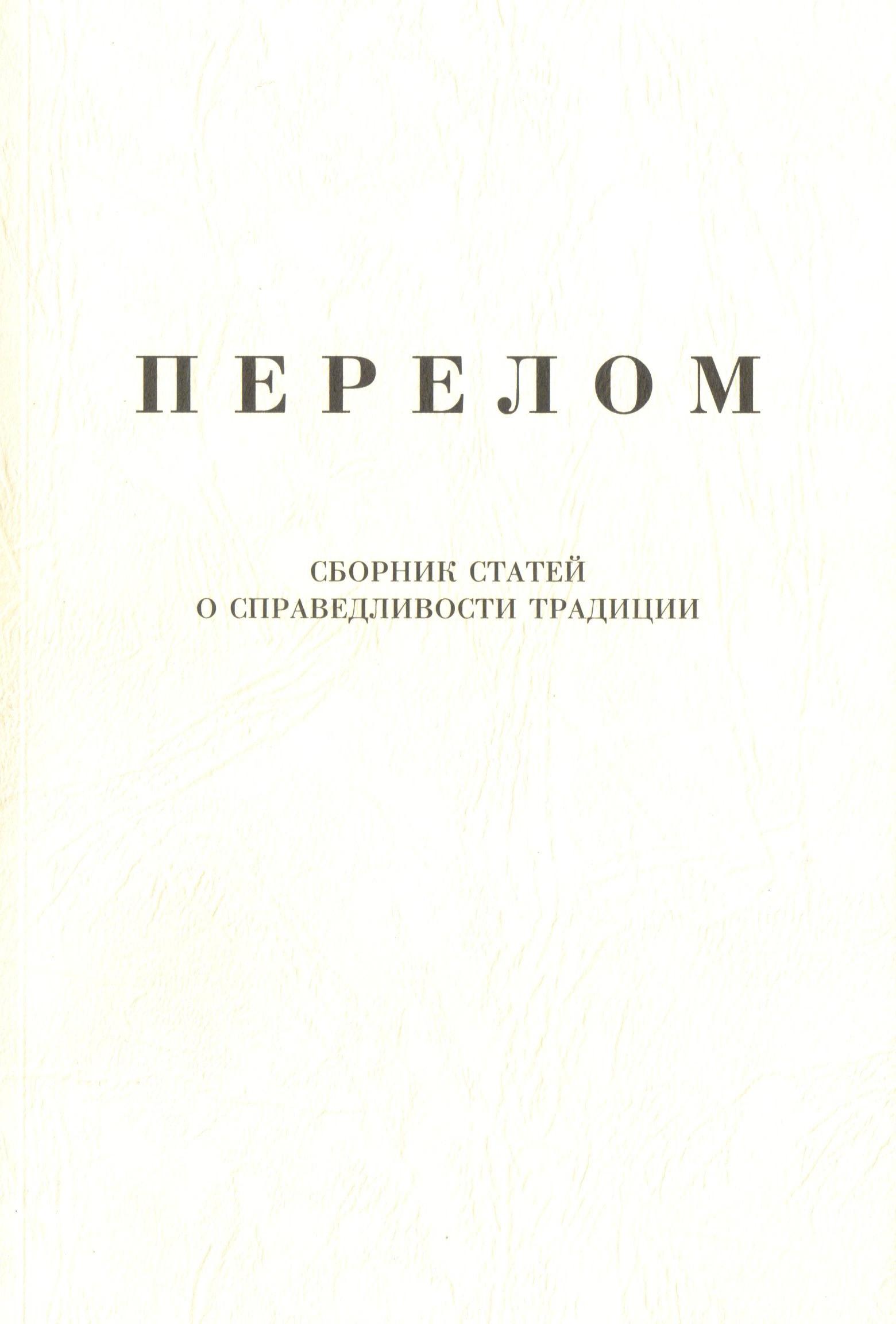 Александр Щипков Перелом. Сборник статей о справедливости традиции недорого