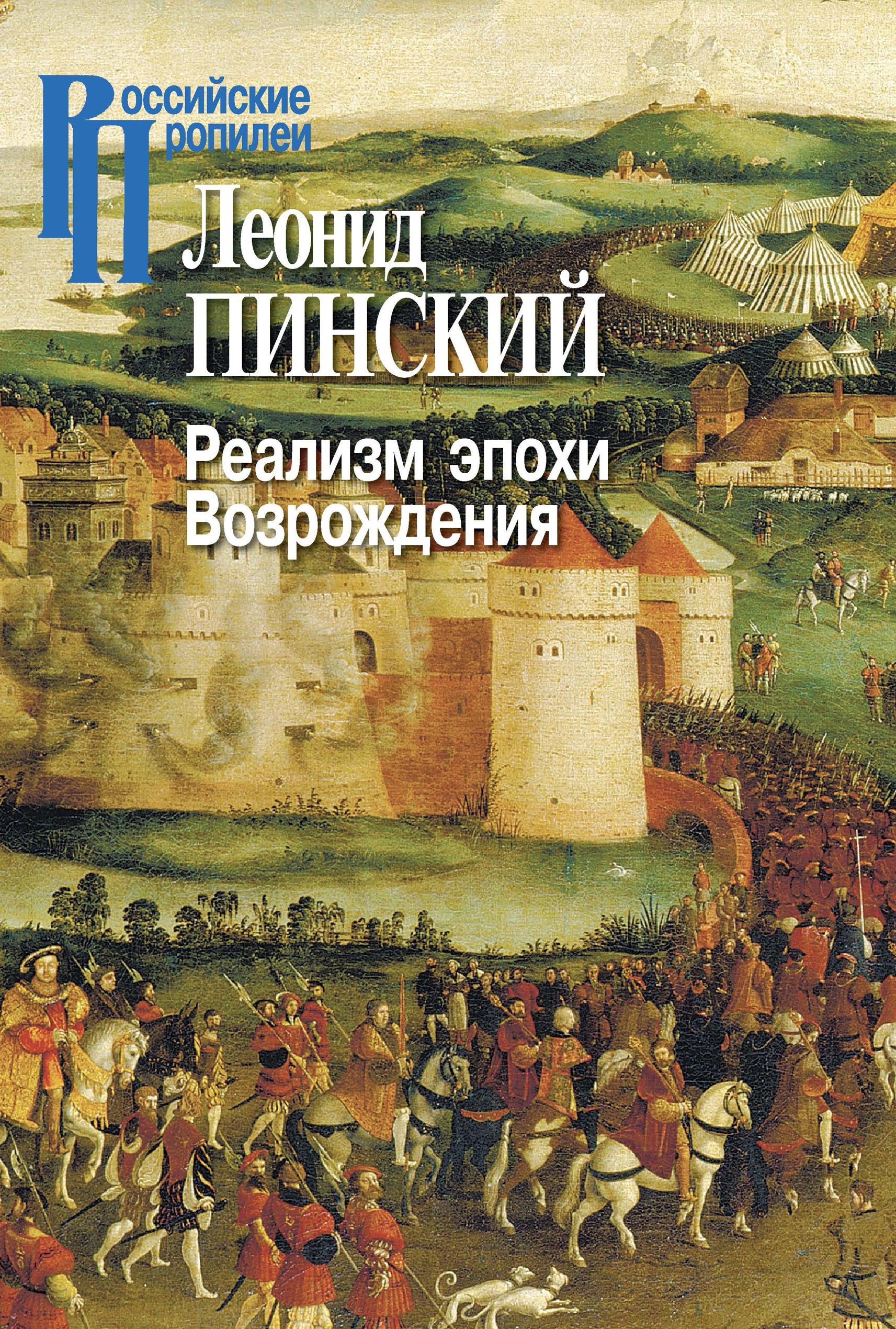 Леонид Пинский Реализм эпохи Возрождения леонид пинский магистральный сюжет