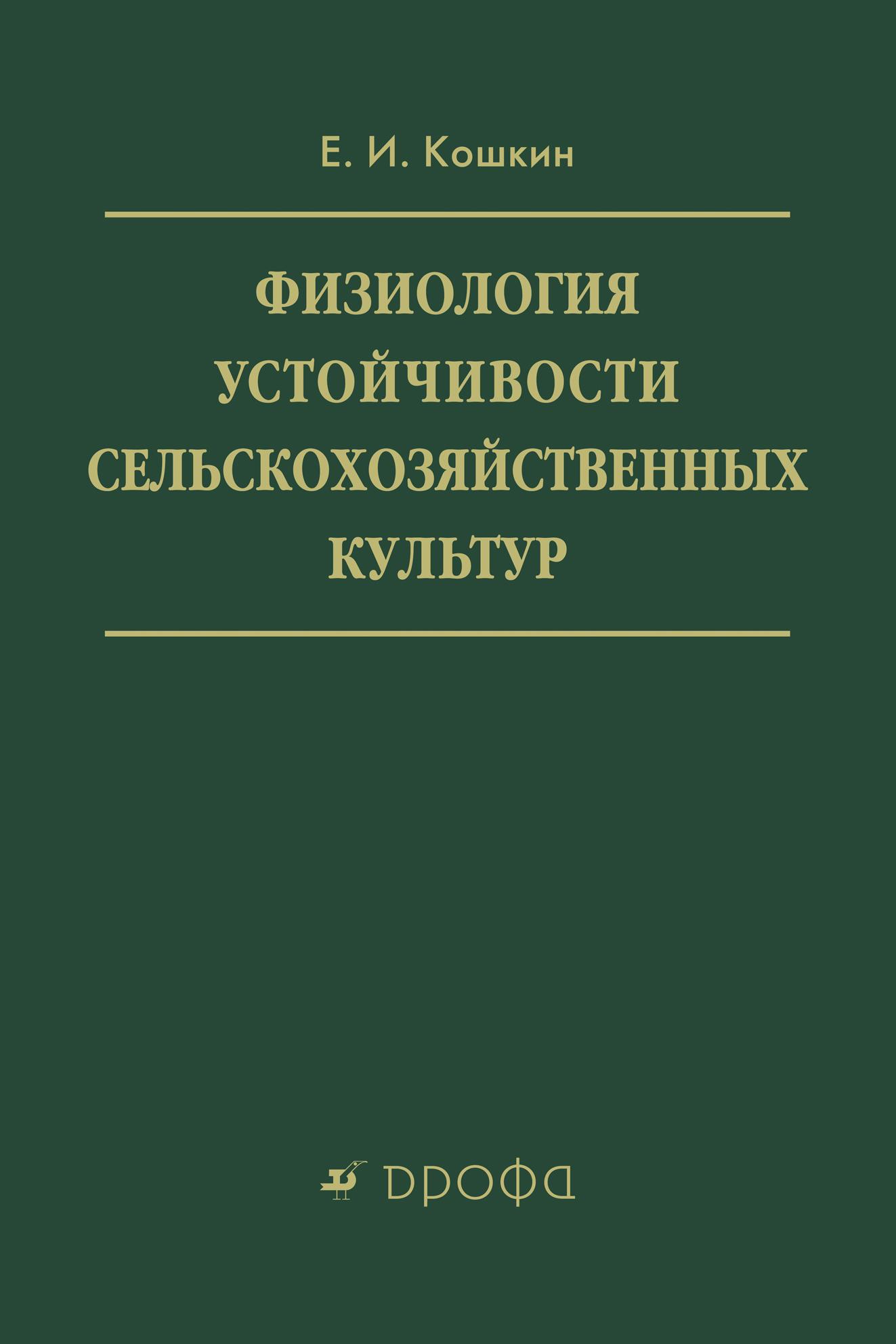 Е. И. Кошкин Физиология устойчивости сельскохозяйственных культур