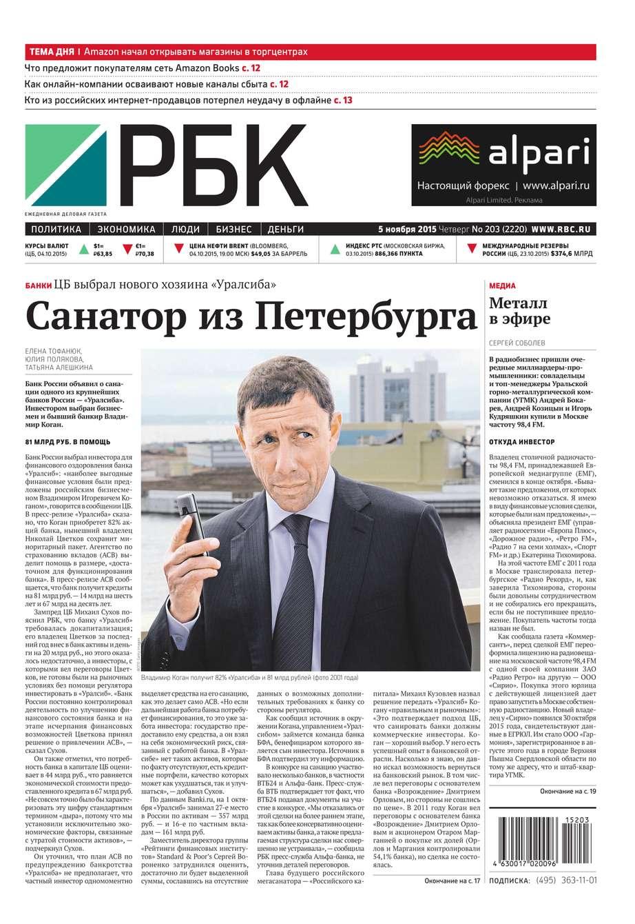 Ежедневная деловая газета РБК 203-2015