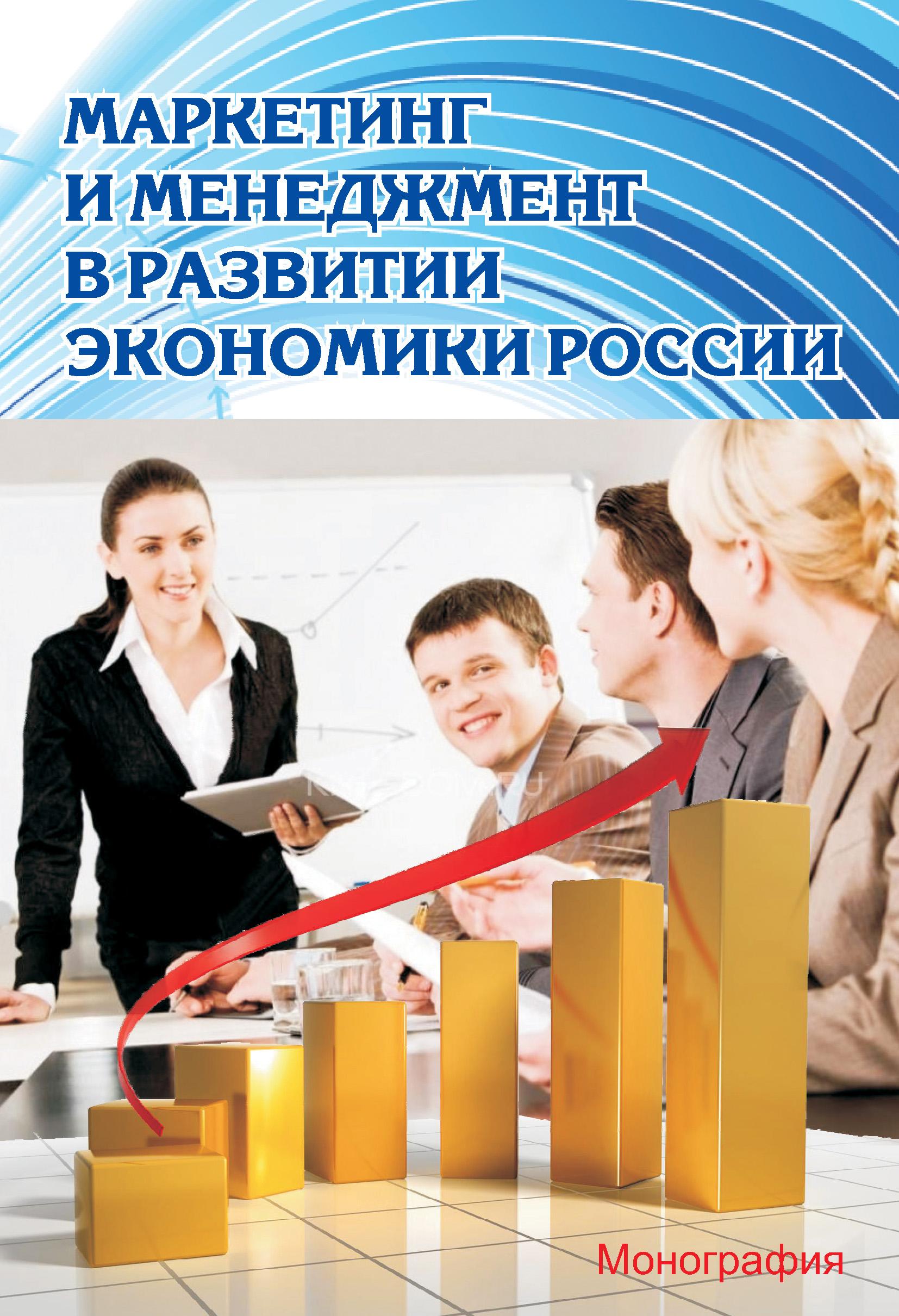 Коллектив авторов Маркетинг и менеджмент в развитии экономики России коллектив авторов подход к управлению технической готовностью карьерного автотранспорта