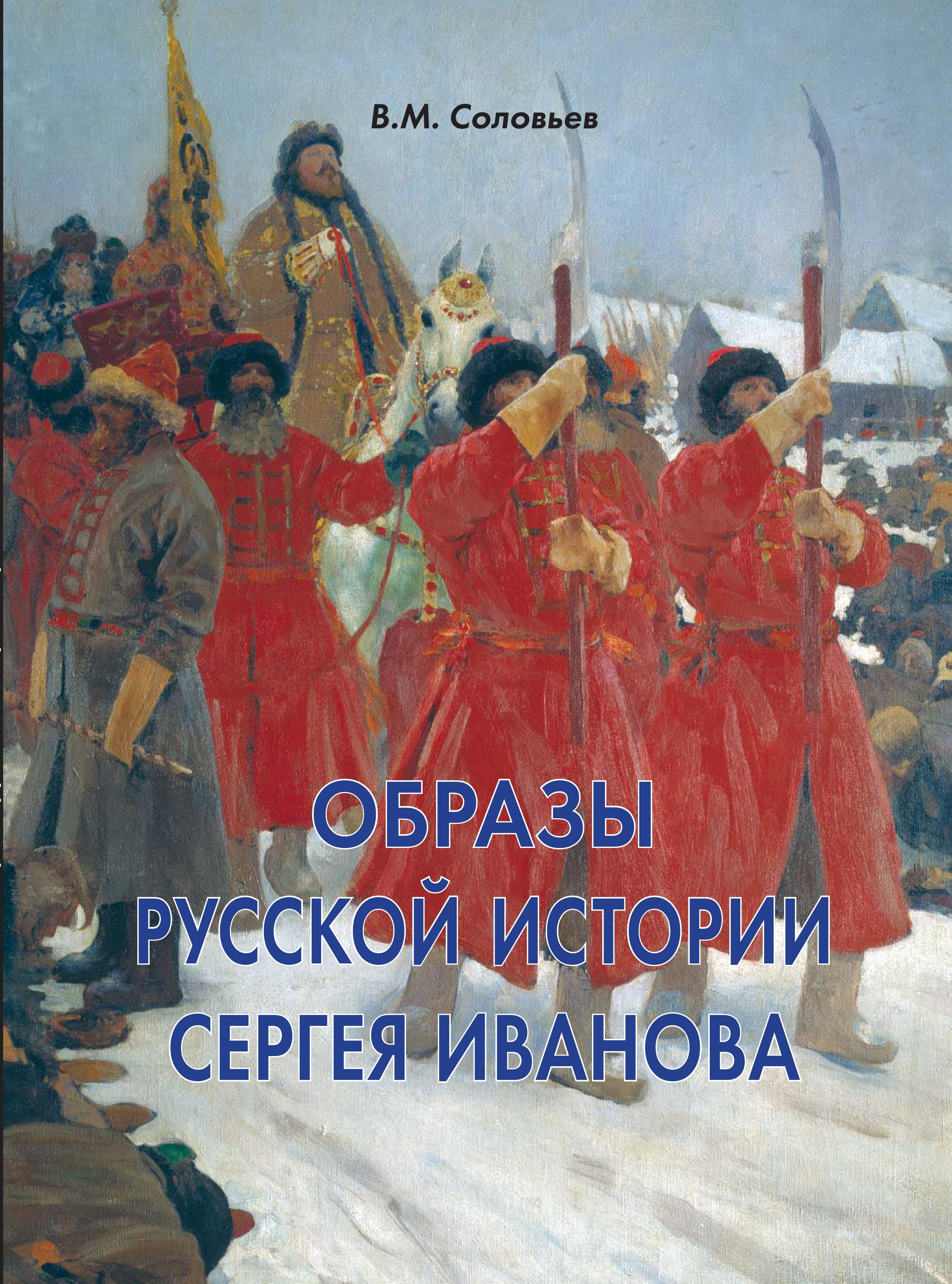 obrazy russkoy istorii sergeya ivanova