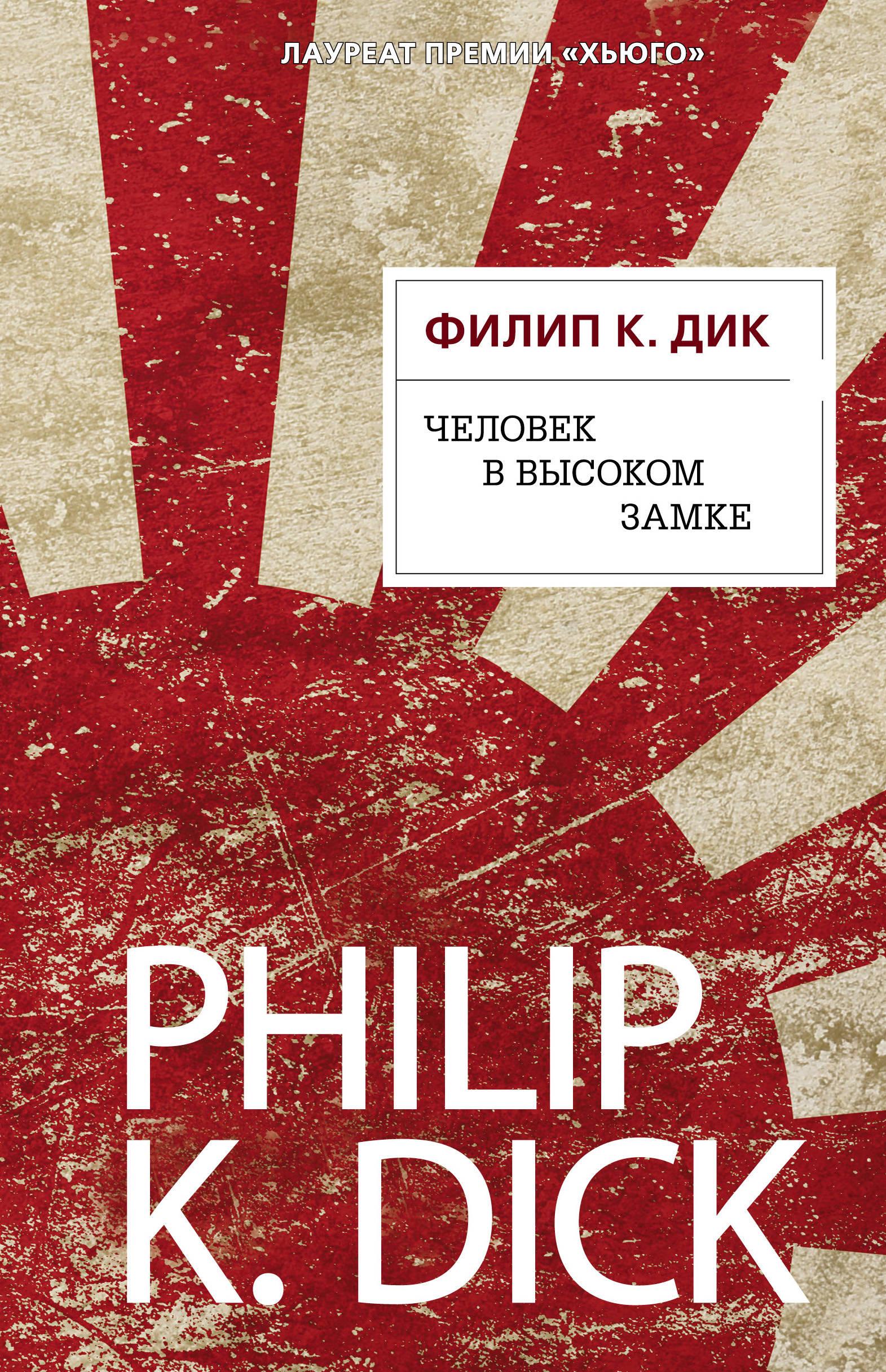 Филип Киндред Дик Человек в Высоком замке цена и фото