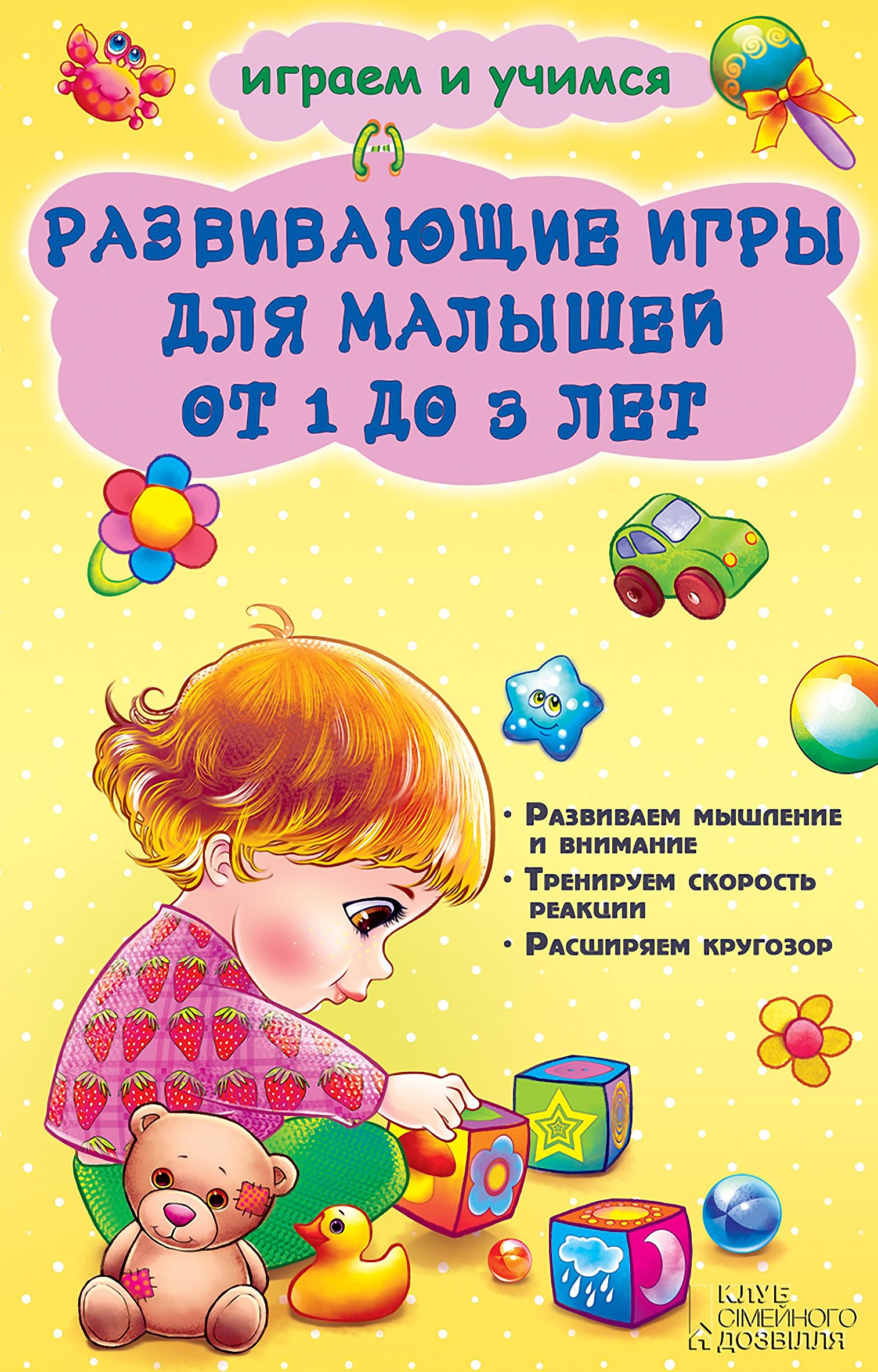Наталия Чуб Развивающие игры для малышей от 1 до 3 лет скачать игры на philips