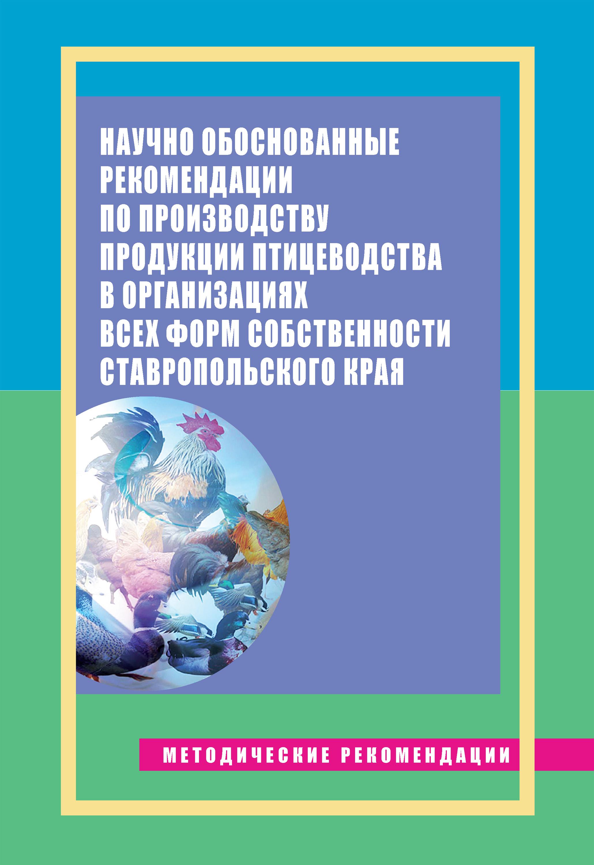 Научно обоснованные рекомендации по производству продукции птицеводства в организациях всех форм собственности Ставропольского края. Методические рекомендации фото