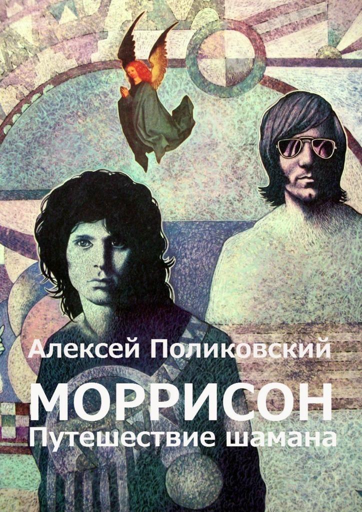 Алексей Поликовский Моррисон. Путешествие шамана