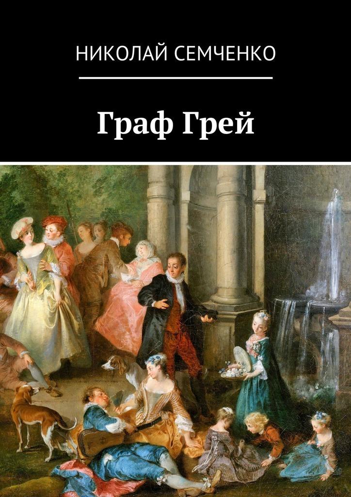 Николай Семченко ГрафГрей николай самовольников эвелин грей и золотое перо