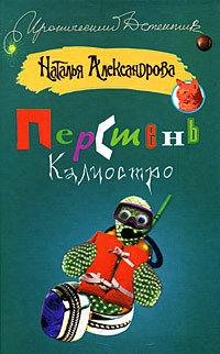 Наталья Александрова Перстень Калиостро наталья николаевна александрова перстень калиостро