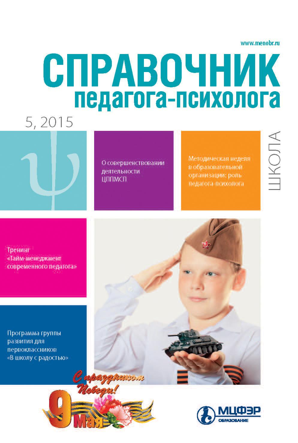 Отсутствует Справочник педагога-психолога. Школа № 5 2015 журнал социального педагога