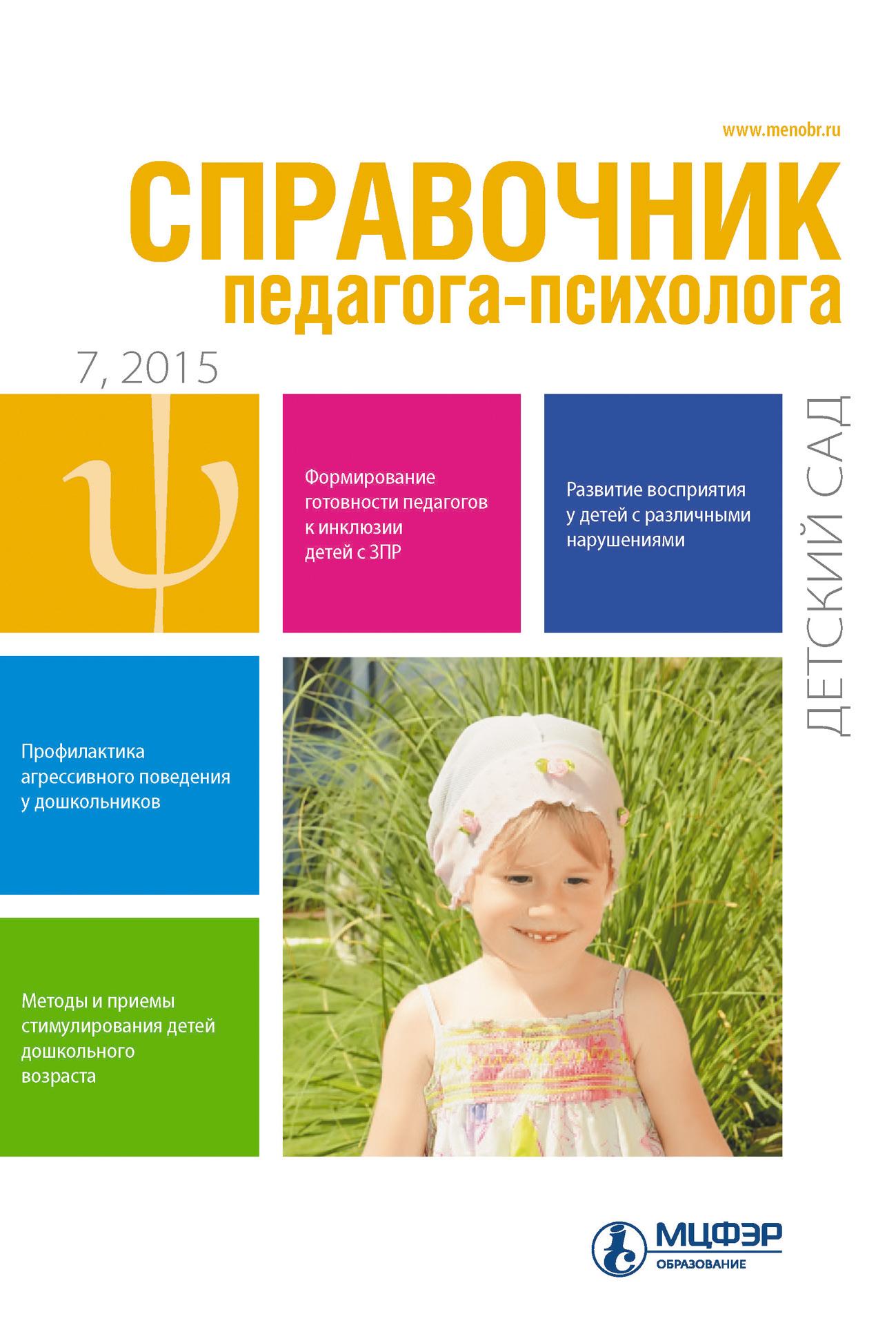 Отсутствует Справочник педагога-психолога. Детский сад № 7 2015 цена