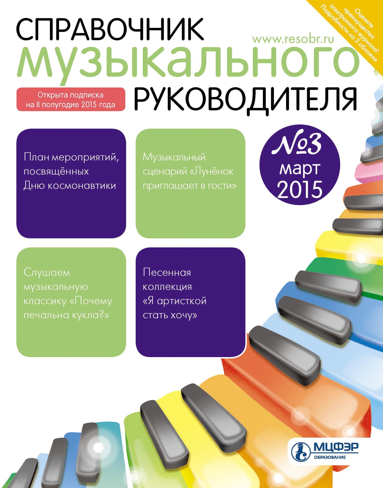 Отсутствует Справочник музыкального руководителя № 3 2015 тарифный план