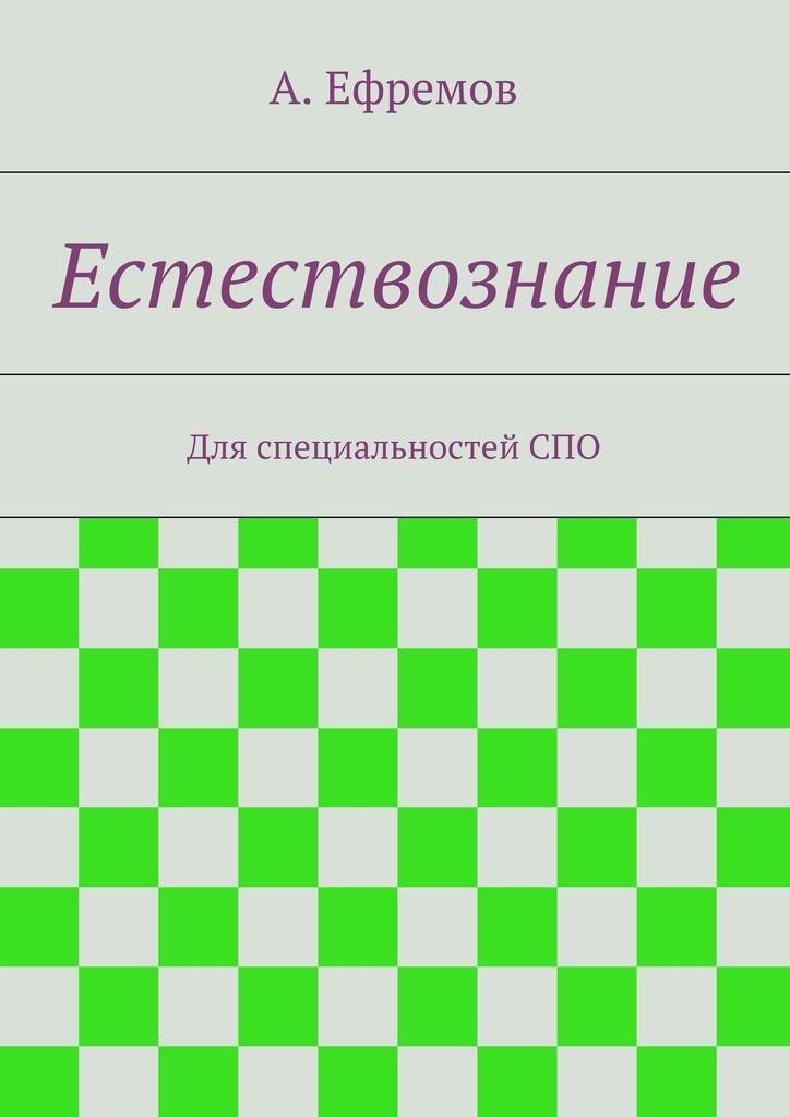 Александр Юрьевич Ефремов Естествознание ефремов олег юрьевич педагогика краткий курс