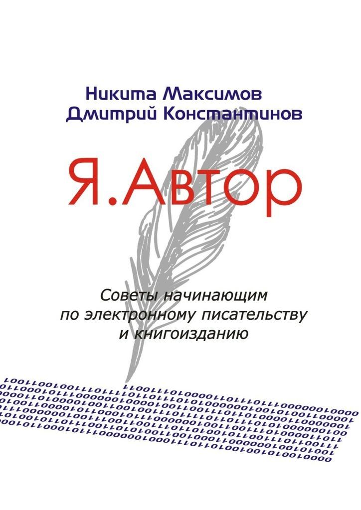 Никита Максимов Я. Автор в я максимов закон 9