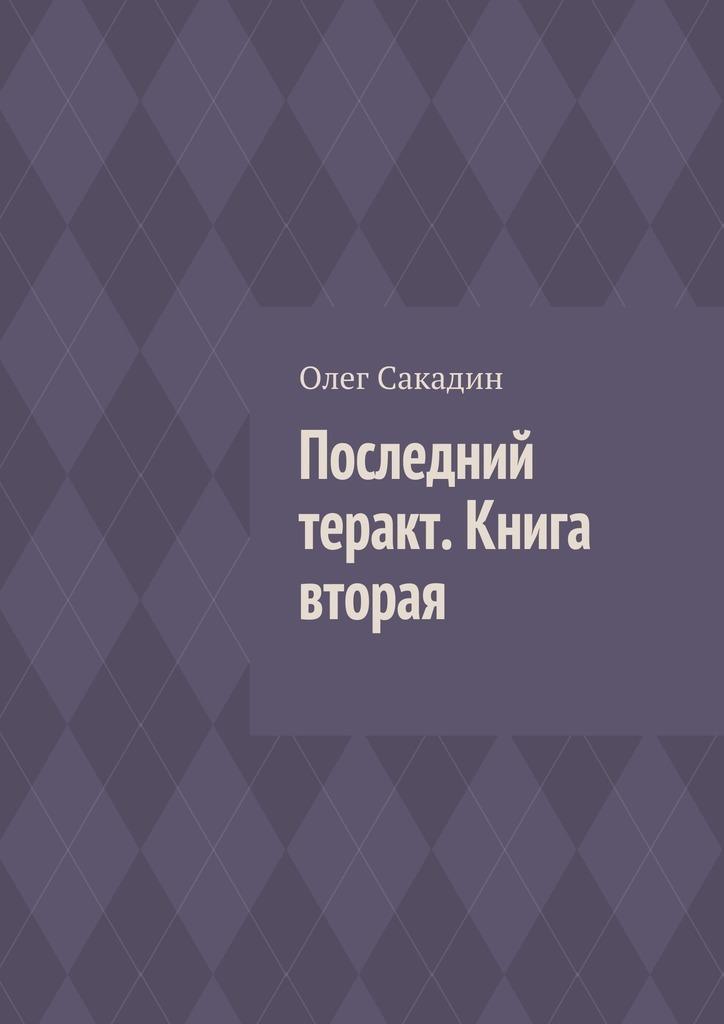 Олег Сакадин Последний теракт. Книга вторая тарифный план