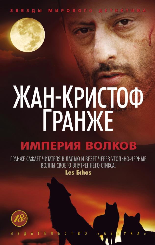 Жан-Кристоф Гранже Империя Волков гранже жан кристоф империя волков роман