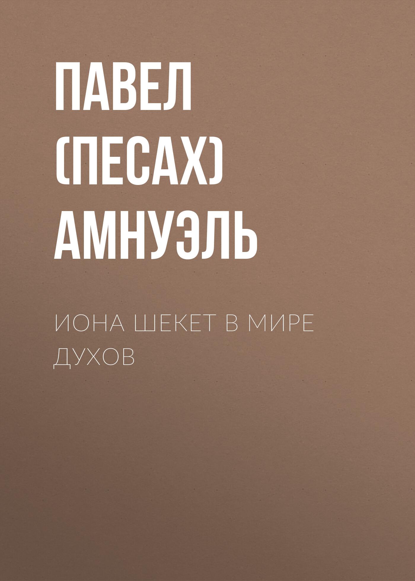 Иона Шекет в мире духов