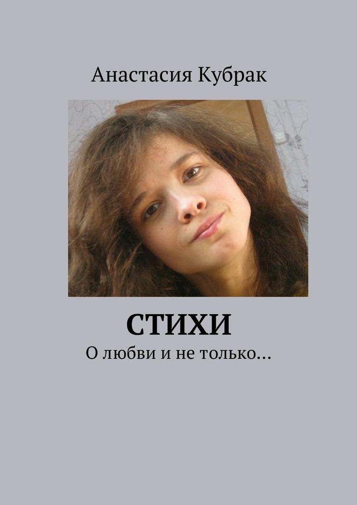 Анастасия Кубрак Стихи. Олюбви инетолько… веселые стихи о школе isbn 9785465023917