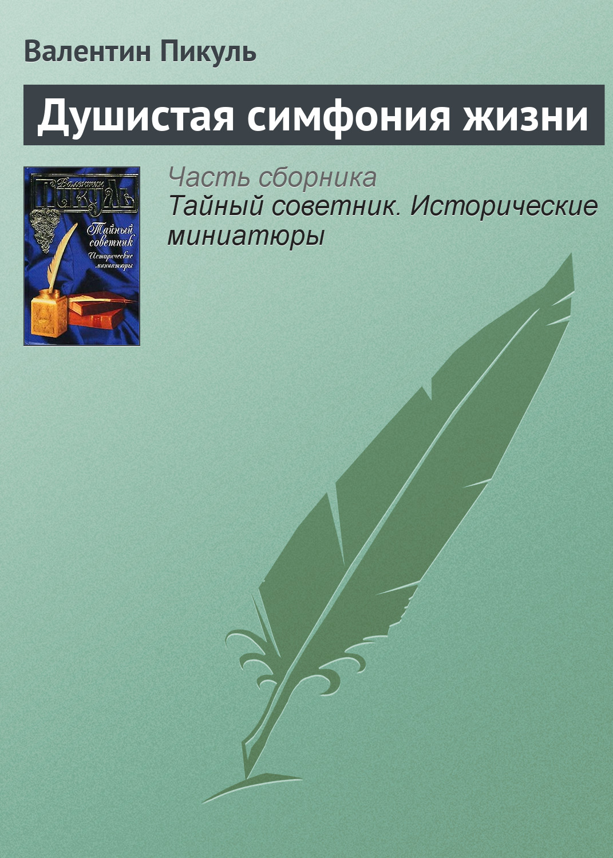 Душистая симфония жизни ( Валентин Пикуль  )