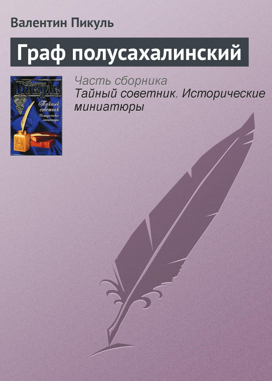 Граф полусахалинский ( Валентин Пикуль  )