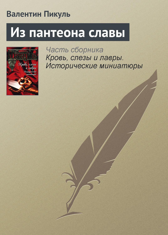 Валентин Пикуль Из пантеона славы платонов а линейные силы советского флота isbn 9785990916357