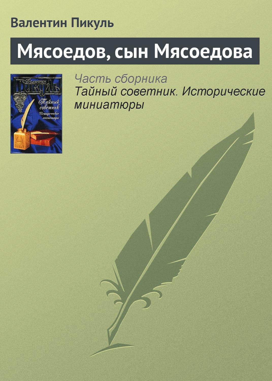 Мясоедов, сын Мясоедова ( Валентин Пикуль  )