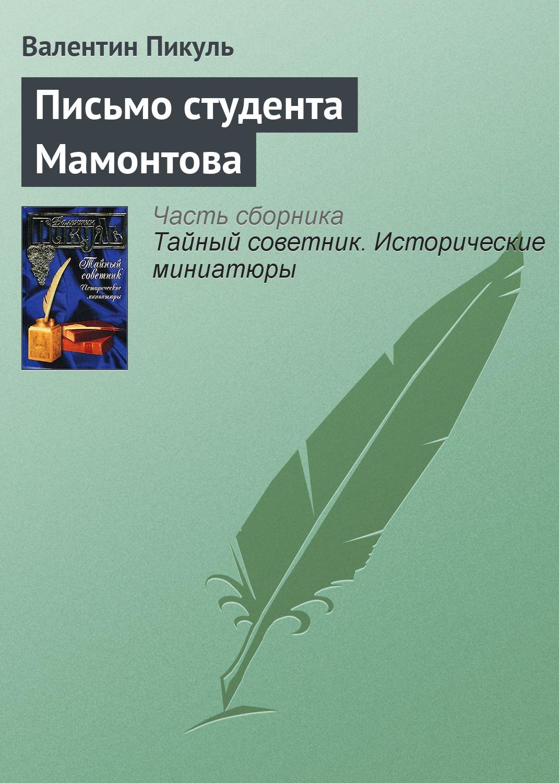 Письмо студента Мамонтова ( Валентин Пикуль  )