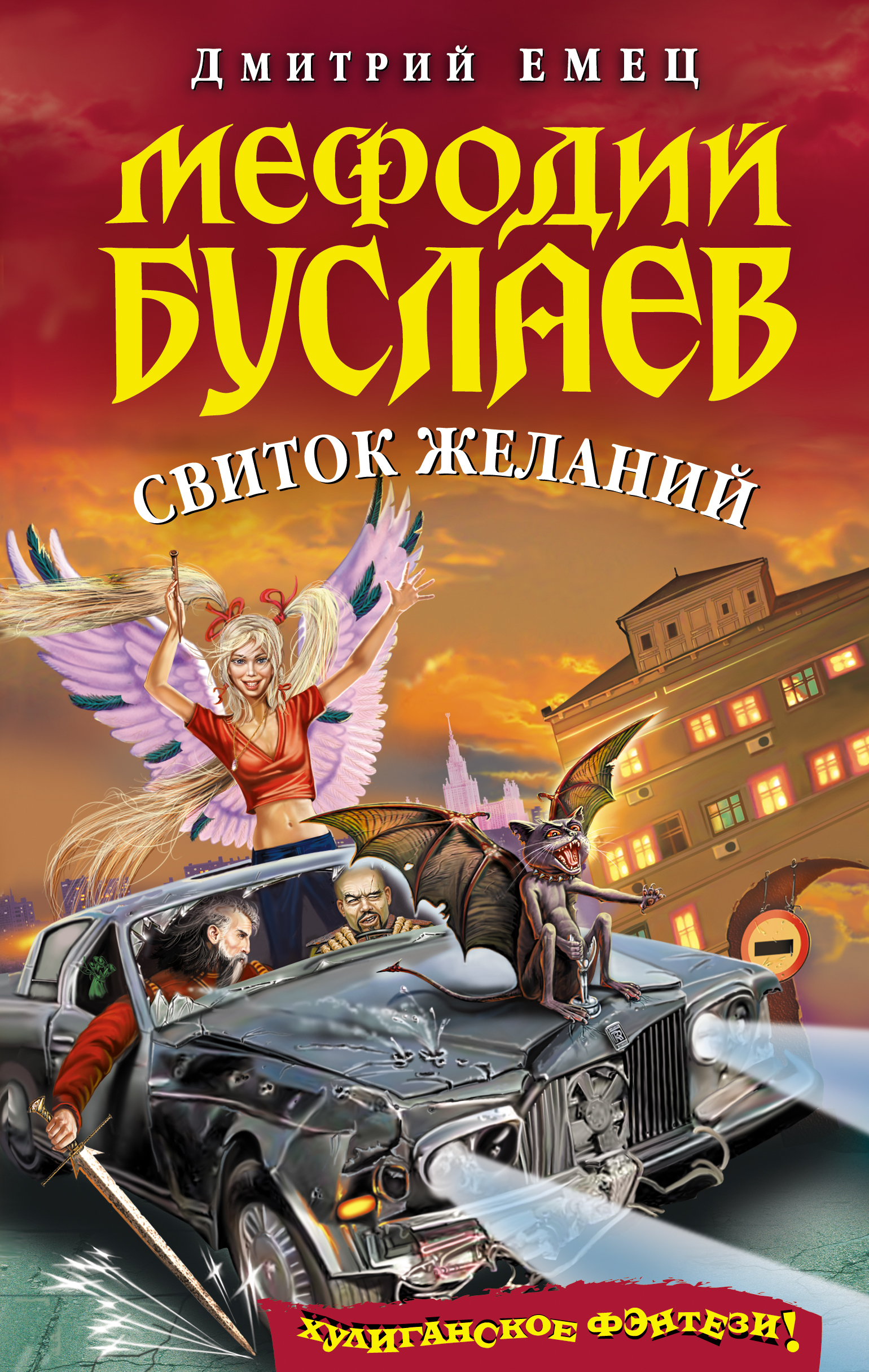 Дмитрий Емец Свиток желаний цены