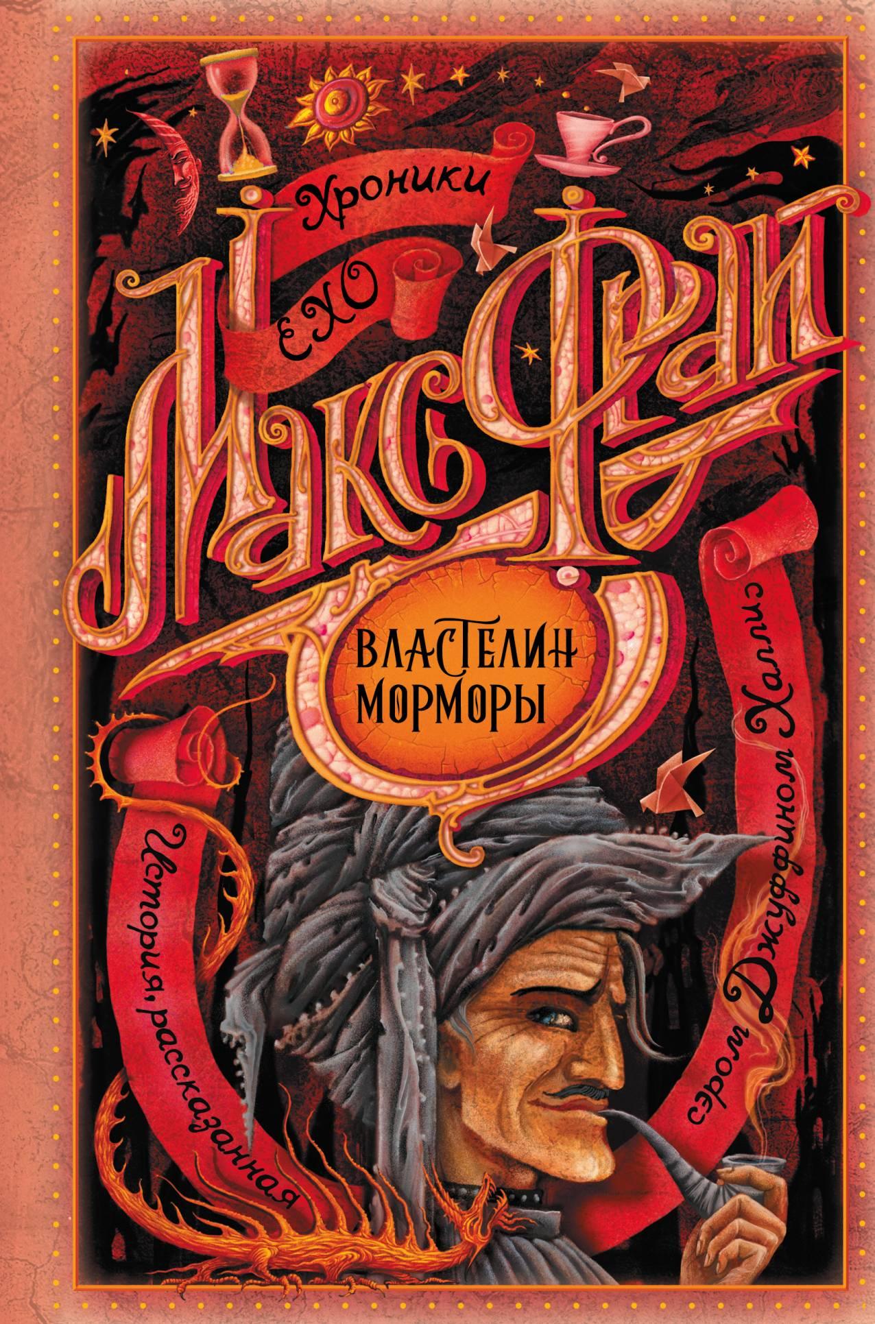 цена на Макс Фрай Властелин Морморы