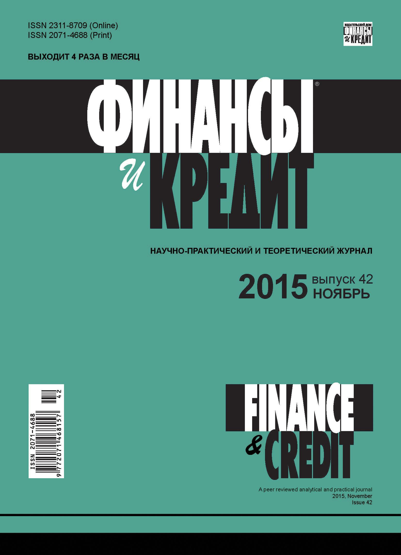 Отсутствует Финансы и Кредит № 42 (666) 2015 алан гринспен 0 эпоха потрясений проблемы и перспективы мировой финансовой системы эко кожа