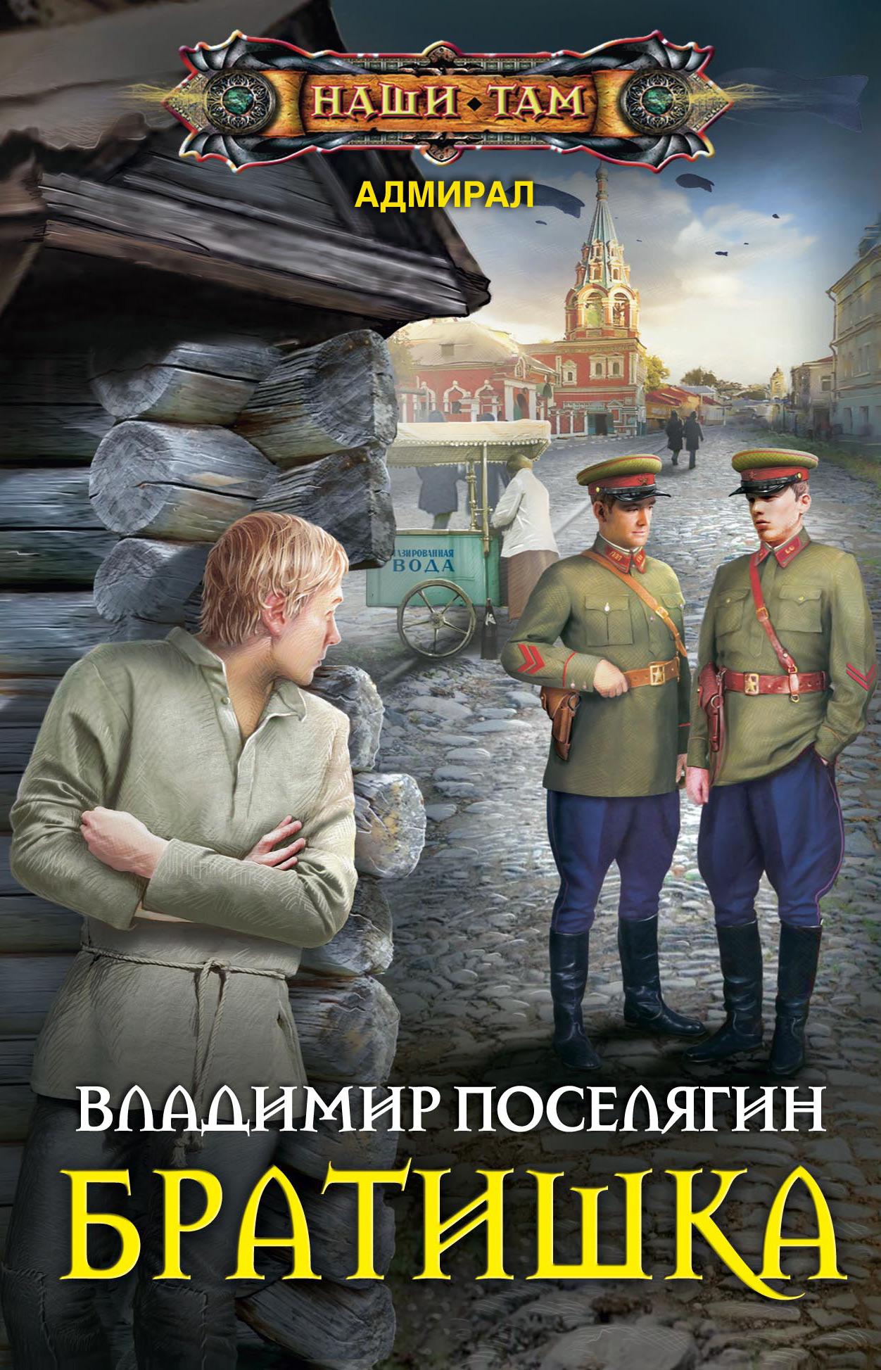 Владимир Поселягин Братишка поселягин в братишка