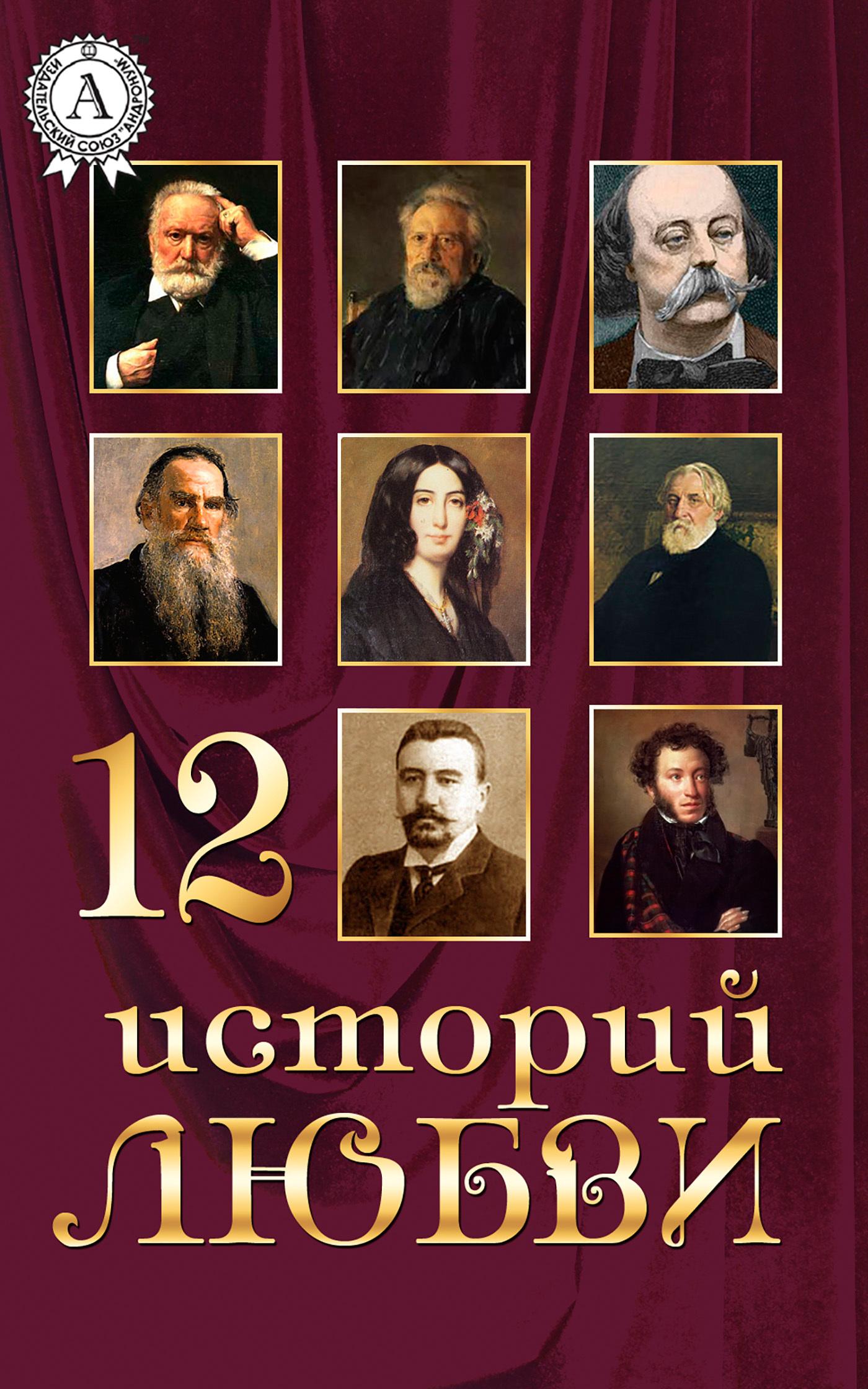 Коллектив авторов 12 историй о любви евгения шагурова 10 красивых историй о любви