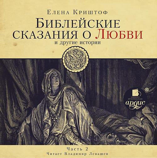 Елена Криштоф Библейские сказания о любви. Часть 2 ясонов м библейские предания ветхий завет