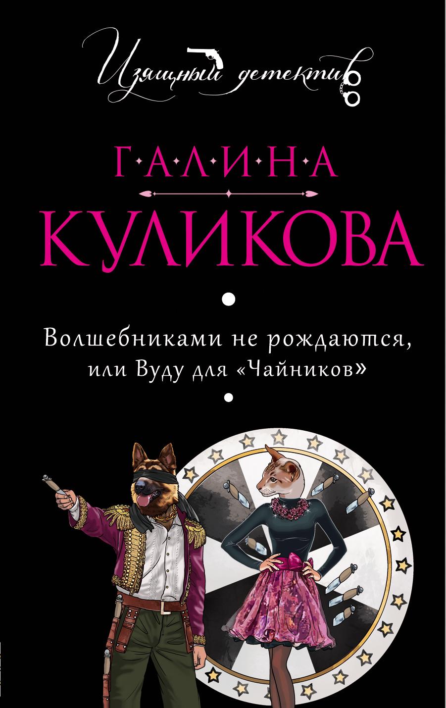 Галина Куликова Волшебниками нерождаются, илиВуду для«чайников» куликова г м волшебниками не рождаются или вуду для чайников