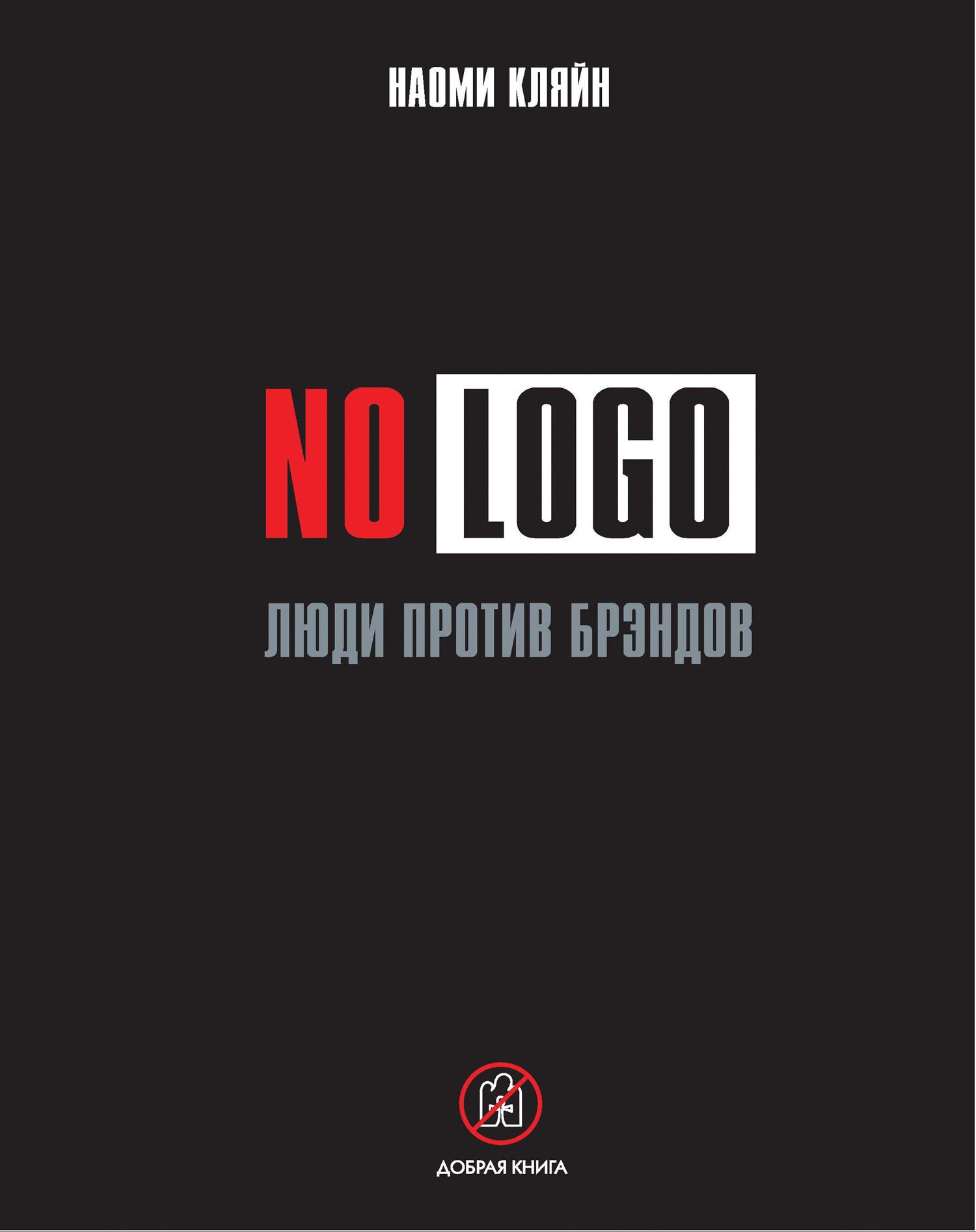 Наоми Кляйн No Logo. Люди против брэндов наоми кляйн no logo люди против брэндов